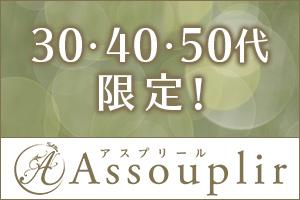 30・40・50代限定!オープニングセラピスト大募集!