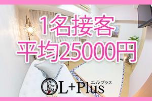 1名接客平均25000円