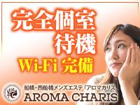 完全個室待機(Wi-Fi完備)
