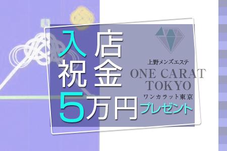 入店祝金5万円プレゼント♪