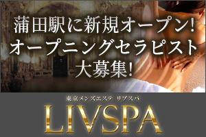 蒲田駅に新規オープン!オープニングセラピスト大募集!