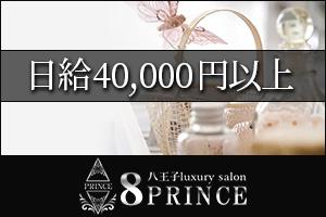 日給40,000円以上