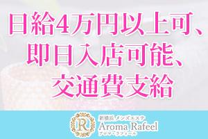 日給4万円以上可、即日入店可能、交通費支給